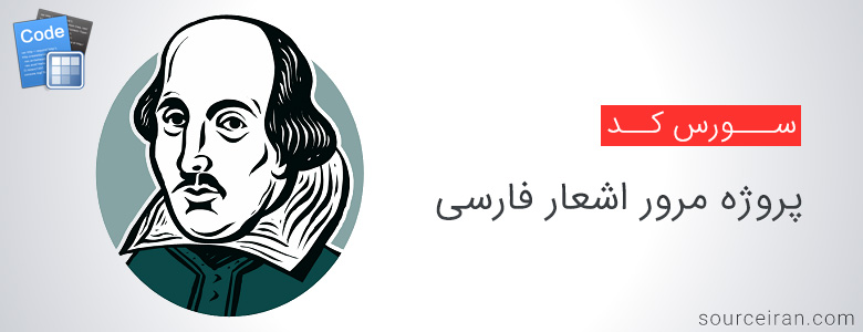 سورس پروژه مرور اشعار فارسی