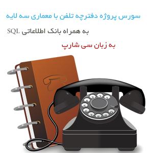 Phone Book Project C Sharp Source Free SourceiRan.com  سورس پروژه دفترچه تلفن با معماری سه لایه به زبان سی شارپ + بانک اطلاعاتی SQL