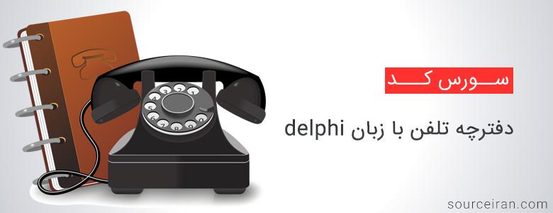 پروژه دفترچه تلفن با زبان delphi