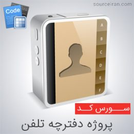 سورس پروژه دفترچه تلفن