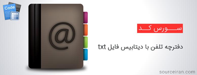 سورس دفترچه تلفن با دیتابیس فایل txt