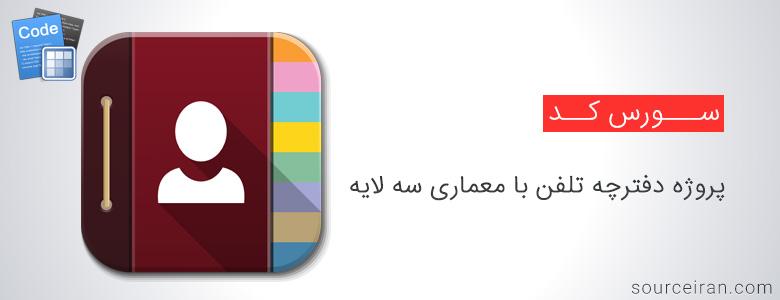 سورس پروژه دفترچه تلفن با معماری سه لایه به زبان سی شارپ