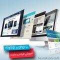 آموزش طراحی وب سایت با php و mysql