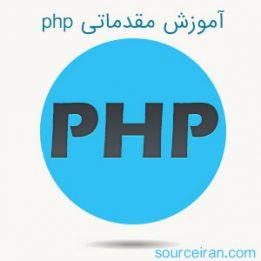 آموزش مقدماتی php