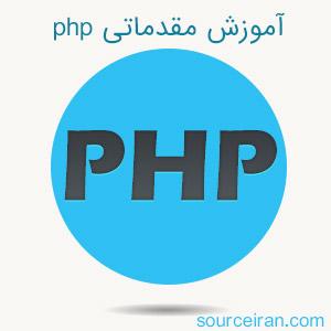 Php basic education Sourceiran.com  آموزش مقدماتی php
