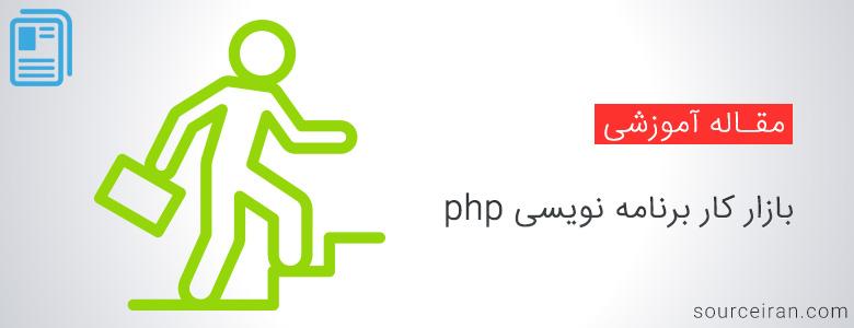 بازار کار برنامه نویسی php