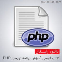 Php programming book