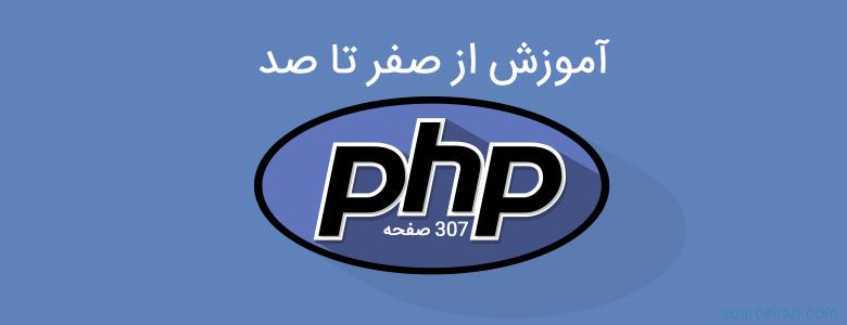 آموزش php از صفر تا صد
