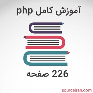 آموزش کامل php