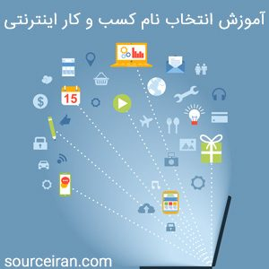 آموزش انتخاب نام کسب و کار اینترنتی
