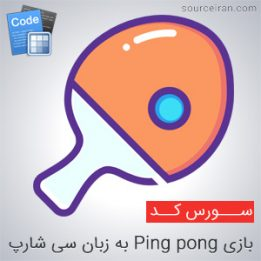 سورس بازی Ping pong به زبان سی شارپ