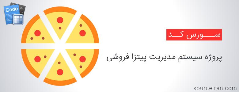سورس پروژه سیستم مدیریت پیتزا فروشی به زبان سی شارپ