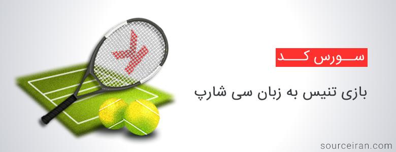 بازی تنیس به زبان سی شارپ