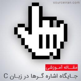 آموزش اشاره گرها در زبان C