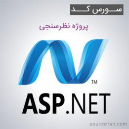 سورس کد پروژه نظرسنجی به زبان ASP.NET