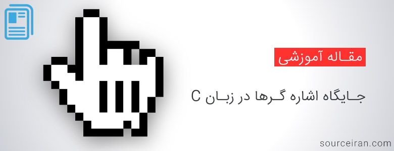 جایگاه اشاره گرها در زبان C