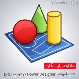 آموزش Power Designer در ترسیم نمودارهای ERD