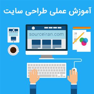 آموزش عملی طراحی سایت
