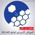 کتاب آموزش کاربردی توابع vb.net