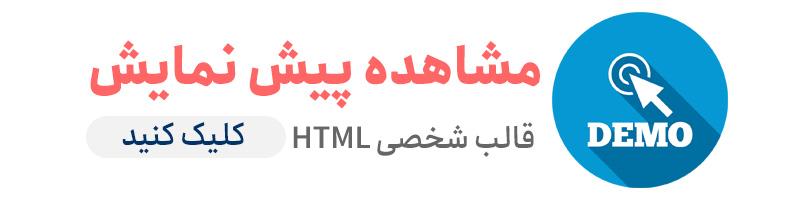 پیشنمایش قالب شخصی HTML رایگان