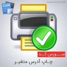 سورس چاپ آدرس متغیر در سی پلاس پلاس