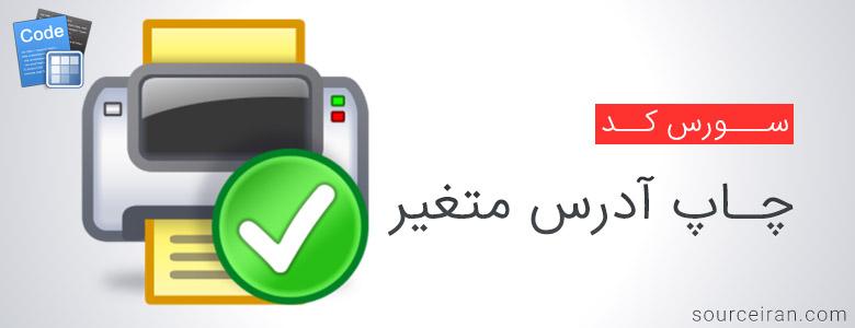 سورس چاپ آدرس متغیر