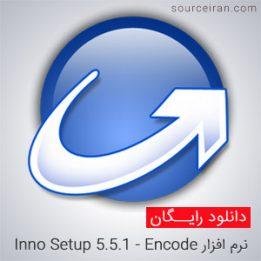 نرم افزار Inno Setup 5.5.1 - Encode