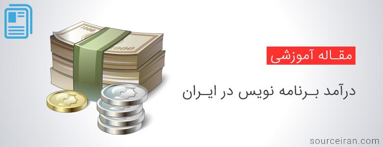 درآمد برنامه نویس در ایران