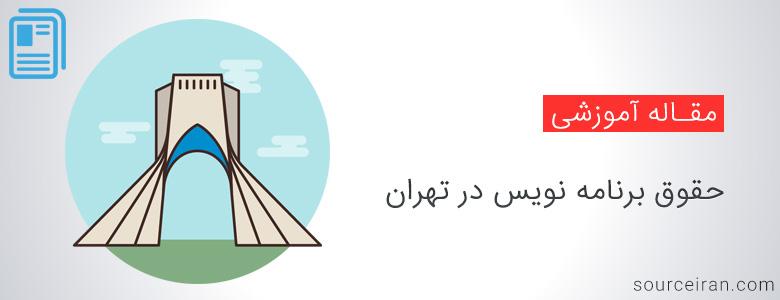 حقوق برنامه نویس در تهران