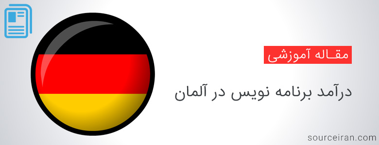 درآمد برنامه نویس در آلمان