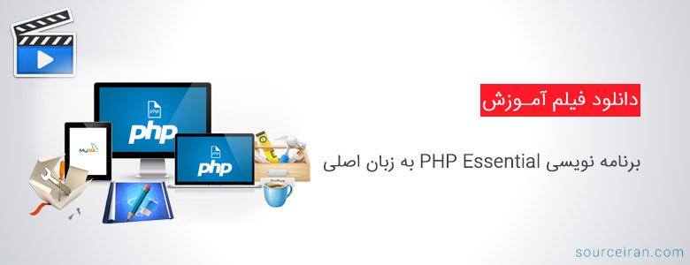 فیلم آموزش برنامه نویسی PHP Essential