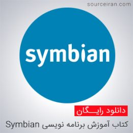 Programming Tutorial for Symbian