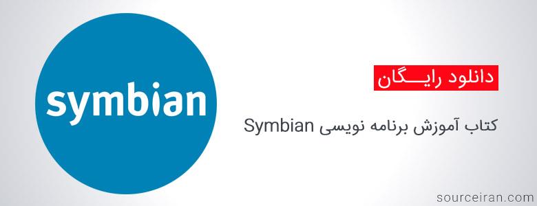 کتاب آموزش برنامه نویسی برای سیستم عامل Symbian