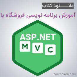 آموزش برنامه نویسی فروشگاه با ASP.NET MVC 5