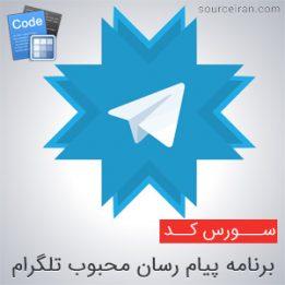 آموزش برنامه نویسی تلگرام