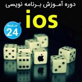 آموزش برنامه نویسی ios