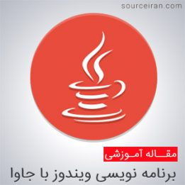 Programming for Windows with Java sourceiran