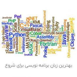 زبان برنامه نویسی برای شروع