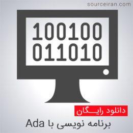 برنامه نویسی با Ada