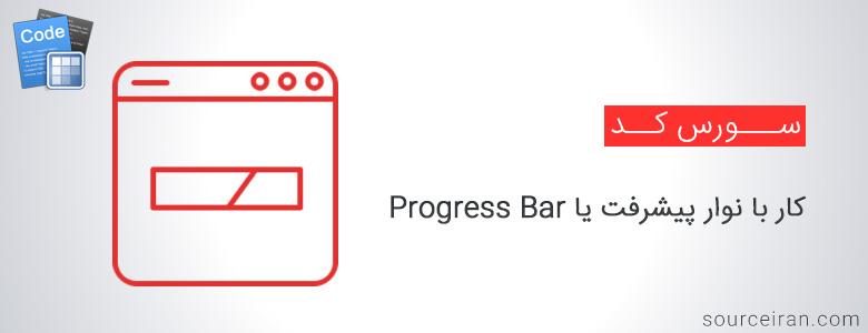 سورس کد نوار پیشرفت در ویژوال بیسیک