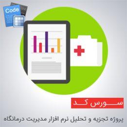 پروژه تجزیه و تحلیل نرم افزار مدیریت درمانگاه