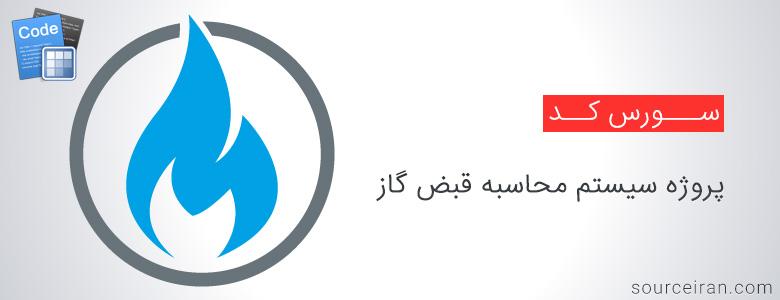 سورس پروژه سیستم محاسبه قبض گاز به زبان سی شارپ