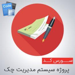سورس پروژه سیستم مدیریت چک به زبان سی شارپ