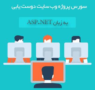 Project C Sharp Free Dost Yabi SpirceiRan.com  دانلود سورس پروژه وب سایت دوست یابی به زبان Asp.Net