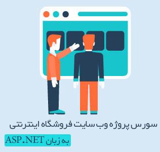Project C Sharp Free Shop Online SpirceiRan.com  دانلود سورس پروژه وب سایت فروشگاه اینترنتی به زبان Asp.Net
