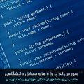سورس کد رایگان