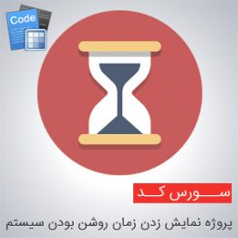 سورس کد پروژه نمایش زدن زمان روشن بودن سیستم