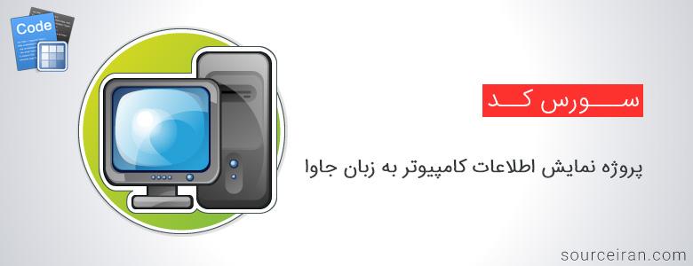 سورس کد پروژه نمایش اطلاعات کامپیوتر به زبان جاوا