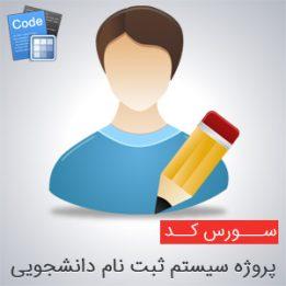 سورس پروژه سیستم ثبت نام دانشجویی به زبان php
