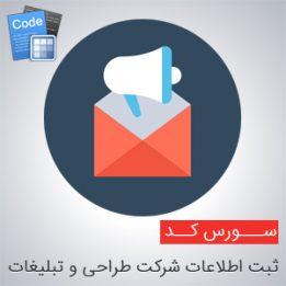 سورس پروژه ثبت اطلاعات شرکت طراحی و تبلیغات به زبان سی شارپ